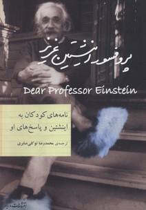 پروفسور-اينشتين-عزيز