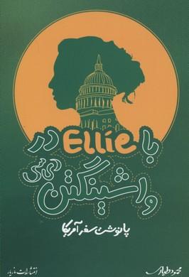 با-ellie-در-واشينگتن-دي-سي
