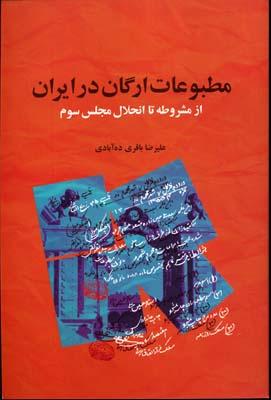 مطبوعات-ارگان-در-ايران