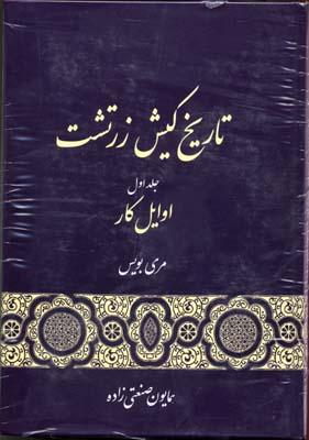 تاريخ-كيش-زرتشت(3جلدي)
