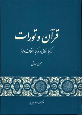 قرآن-و-تورات(rوزيري)گستره