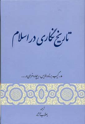 تاريخنگاري-در-اسلام