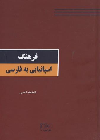 فرهنگ-اسپانيايي-فارسي