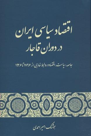 اقتصاد-سياسي-ايران-در-دوران-قاجار--جامعه،-سياست،-اقتصاد-و-روابط-خارجي----