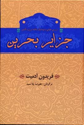 جزاير-بحرين