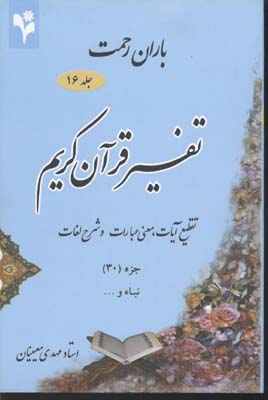 تفسير-قرآن-كريم(باران-رحمت)(16جلدي-رقعي)گلبرگ