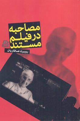 مصاحبه-در-فيلم-مستند