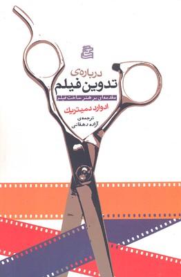 درباره-ي-تدوين-فيلم