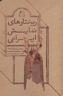ريختارهاي-نمايشي-ايران
