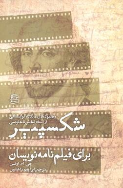 شكسپير-براي-فيلم-نامه-نويسان
