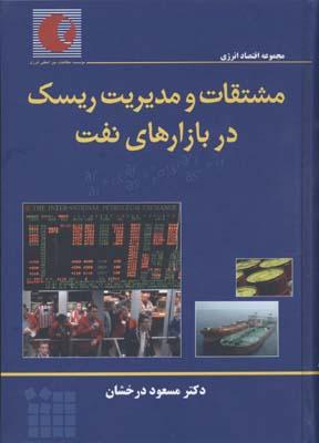 مشتقات-و-مديريت-ريسك-در-بازارهاي-نفتr(وزيري)مطالعات-بين-المللي-انرژي