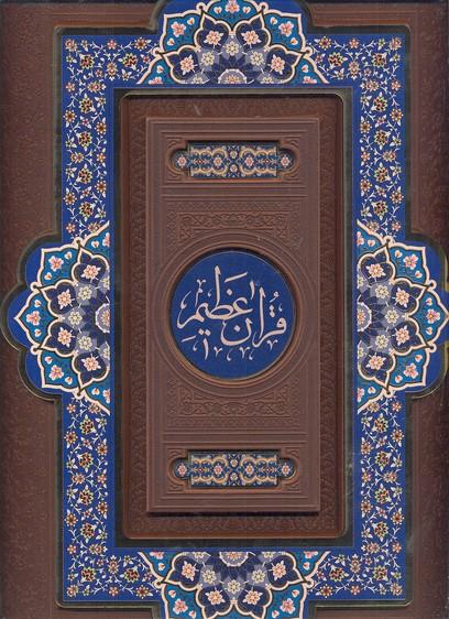 قرآن-عظيم