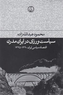 سياست-ورزي-در-ايران-مدرن-