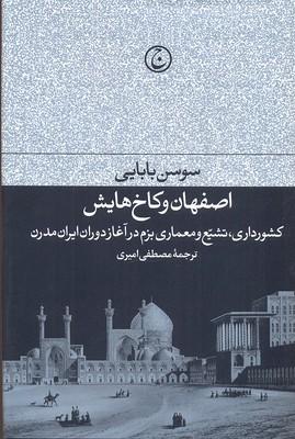 اصفهان-و-كاخ-هايش