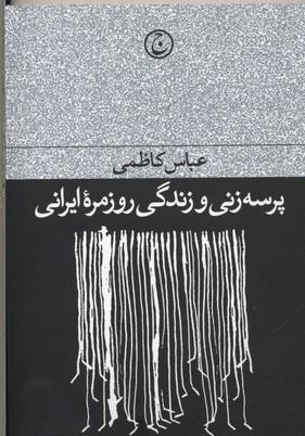 پرسه-زني-و-زندگي-روزمره-ايراني