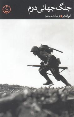 جنگ-جهاني-دوم-