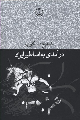درآمدي-بر-اساطير-ايران