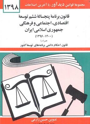 قانون-برنامه-پنج-ساله-ششم-توسعه-98
