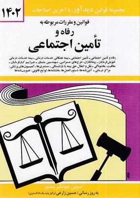 قانون-رفاه-و-تامين-اجتماعي98