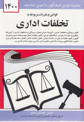 قانون-تخلفات-اداري99