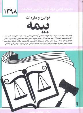قانون-بيمه98