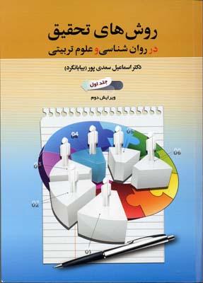 روش-هاي-تحقيق-در-روانشناسي-و-علوم-تربيتي-(جلد1)