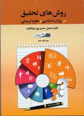 روش-هاي-تحقيق-در-روانشناسي-و-علوم-تربيتي(جلد-2)