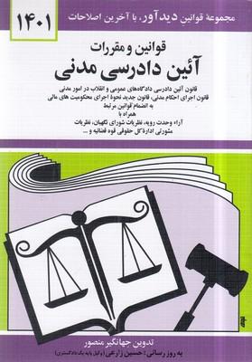 قانون-آيين-دادرسي-مدني98