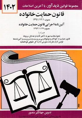 قانون-حمايت-خانواده99