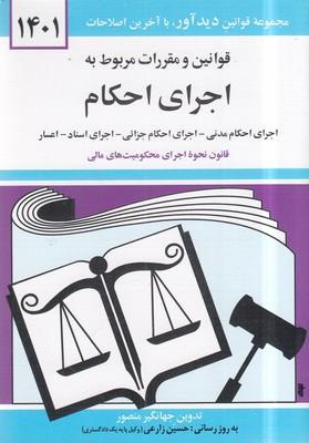 قوانين-و-مقررات-اجراي-احكام98
