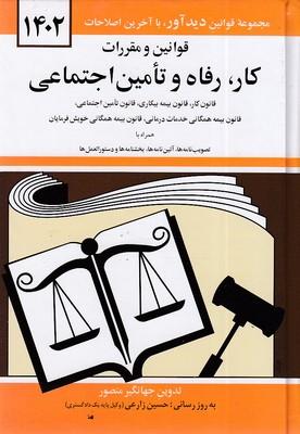 قانون-كار-رفاه-و-تامين-اجتماعي98