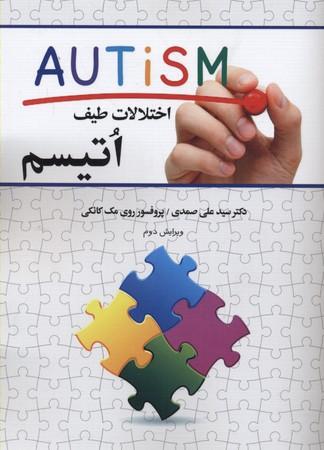 اختلالات-طيف-اتيسم