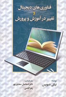 فناوري-هاي-ديجيتال-و-تغيير-در-آموزش-و-پرورش