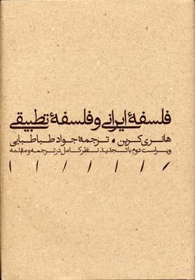 فلسفه-ايراني-و-فلسفه-تطبيقي