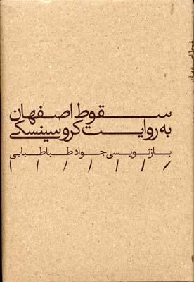 سقوط-اصفهان-به-روايت-كروسينسكي