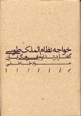 خواجه-نظام-الملك-طوسي---گفتار-در-تداوم-فرهنگي-ايران-