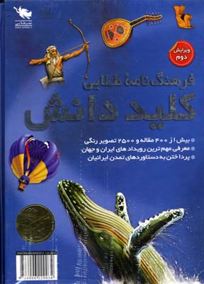 فرهنگ-نامه-نوجوان-كليد-دانش-(2جلدي)