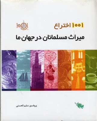 1001-اختراع-ميراث-مسلمانان-در-جهان-ما
