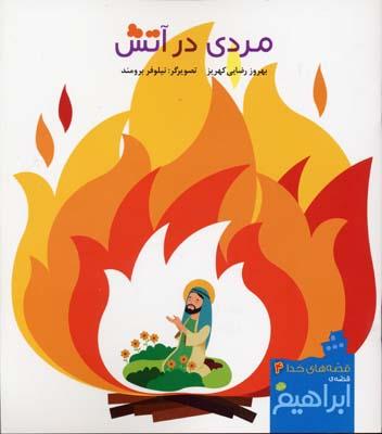 مردي-در-آتش-(قصه-هاي-خدا-4--ابراهيم)
