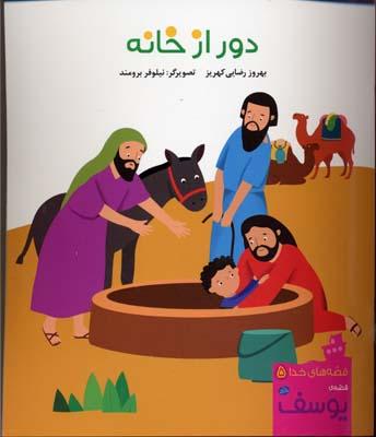 دور-از-خانه-(قصه-هاي-خدا-5--يوسف)