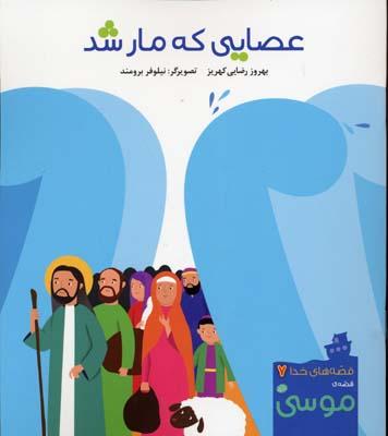 عصايي-كه-مار-شد-(قصه-هاي-خدا-7---موسي)