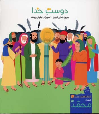 دوست-خدا-(قصه-هاي-خدا-12--محمد)
