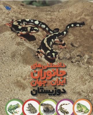 دانستني-هاي-جانوران-ايران-و-جهان-دوزيستان
