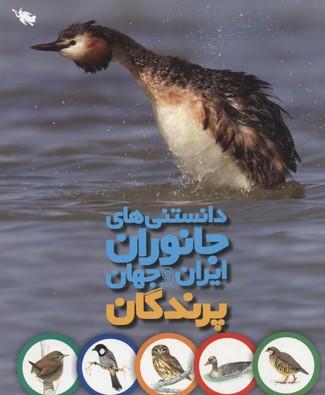 دانستني-هاي-جانوران-ايران-و-جهان---پرندگان