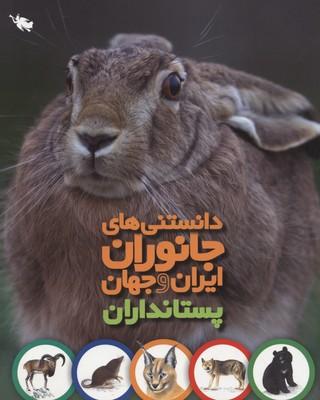 دانستني-هاي-جانوران-ايران-و-جهان---پستانداران