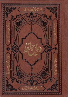 ديوان-حافظ-همراه-بافالنامه-و-لغت-نامه