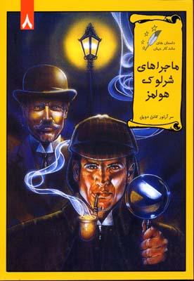 داستان-ماندگار(8)شرلوك-هولمز
