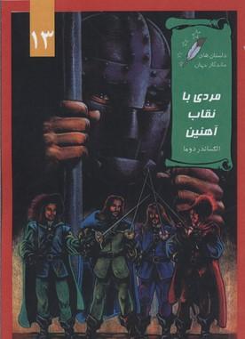 داستان-ماندگار(13)مردي-با-نقاب-آهنين