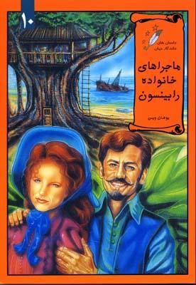 داستان-ماندگار(10)خانواده-رابينسون