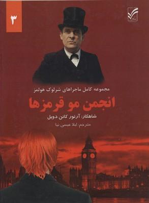 شرلوك-هولمز(3)انجمن-مو-قرمزها
